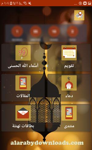 مجالات برنامج امساكية رمضان 2019