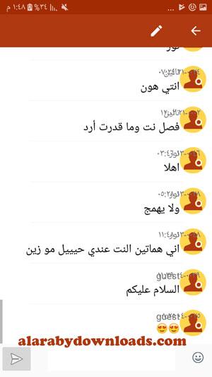 الدردشة مع الاصدقاء من خلال برنامج امساكية رمضان