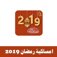 تحميل برنامج امساكية رمضان 2019 Ramadan Imsakia