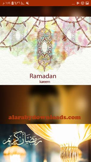 بطاقات تهنئة في برنامج امساكية رمضان 2019