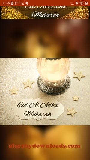 بطاقات تهنئة بمناسبة شهر رمضان في تطبيق Ramadan Imsakia