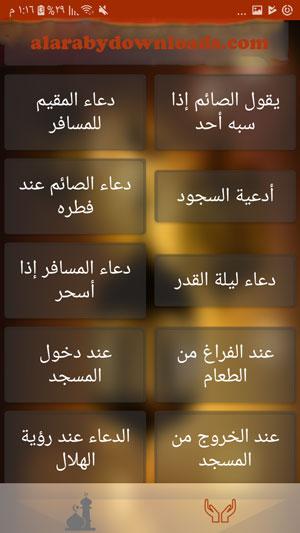 ادعية رمضانية في تطبيق امساكية رمضان 2019