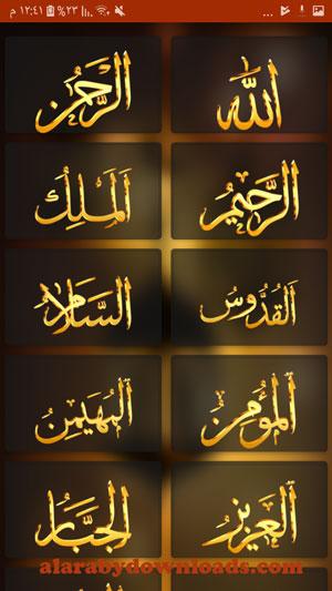 اسماء الله الحسنى في تطبيق امساكية رمضان
