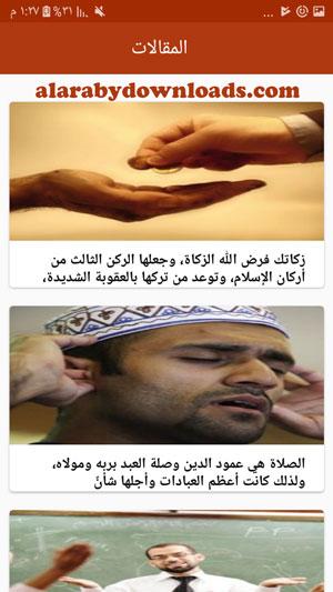 مقالات لها علاقة بشهر رمضان المبارك 2019