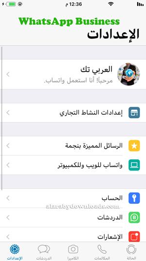 الصفحة الشخصية في واتس اب بزنس للايفون
