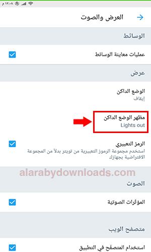 تحديث تويتر الجديد 2019 للأندرويد + شرح مميزات تحديث تويتر الجديد بالصور 2019 Twitter Update