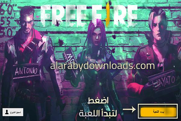 تحميل لعبة فري فاير Garena Free Fire أحدث اصدار