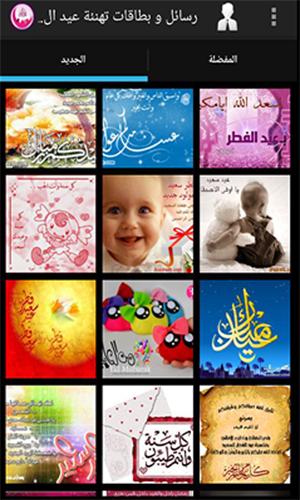 كروت تهنئة عيد الفطر 2020 ،عيد فطر مبارك