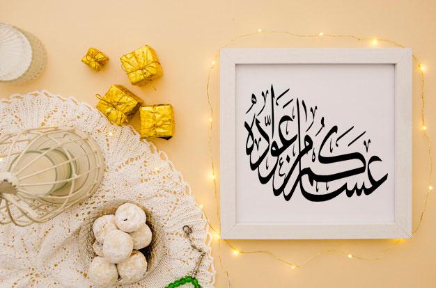 أجمل خلفيات تهنئة بعيد الفطر المبارك Eid Mubarak