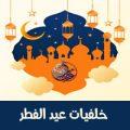 تحميل صور عيد الفطر المبارك 2020 بجودة عالية HD خلفيات عيد الفطر المبارك Eid Alfitr