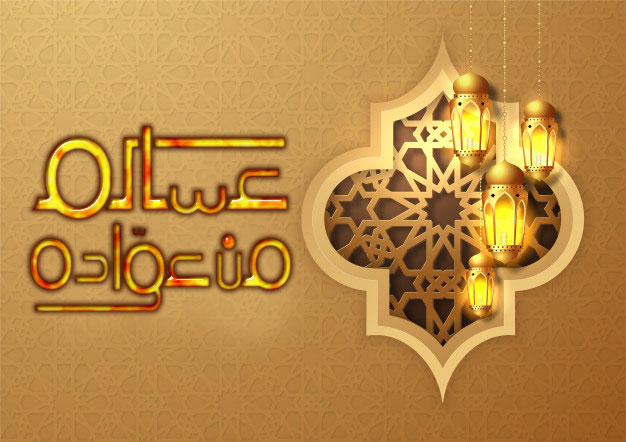 خلفيات عيد الفطر المبارك Eid Alfitr