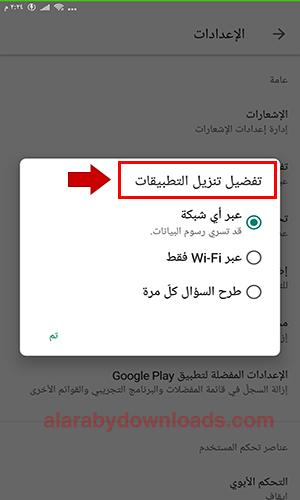 شرح تحديث جوجل بلاي عربي الجديد Google play store أقسام سوق بلاي الجديدة 2019