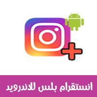 تحميل برنامج انستقرام بلس العربي مع أبرز تحديثات انستا بلس ++ للاندرويد 2020