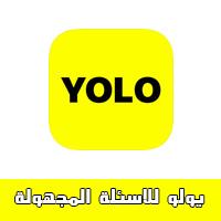 تحميل برنامج yolo سناب شرح كيف استخدم برنامج يولو صراحة السناب بالخطوات والصور هل يولو آمن؟ طريقة حذف تطبيق Yolo من السناب مزايا تطبيق يولو