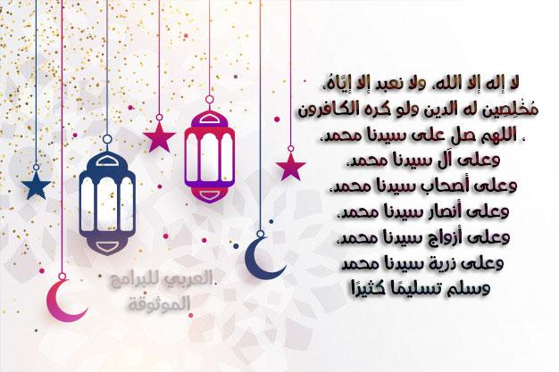 تكبيرات عيد الفطر 2020 كاملةمن الحرم المكي بالصوت MP3 تكبيرات العيد مكتوبة Eid Al Fitr