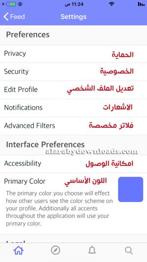 اعدادات المظهر في بارلر بالعربي