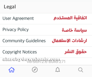 اعدادات سياسة تطبيق بارلر بالعربي