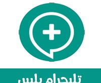 تحميل برنامج تليجرام بلس Telegram plus apk برنامج تلجرام بلس telegram plus 2020 لفتح حساب تليجرام ثاني ،برنامج التليجرام بلس اخفاء الظهور