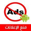 طرق حجب الاعلانات على الاندرويد بدون روت شرح خطوات منع ظهور الإعلانات على الأندرويد