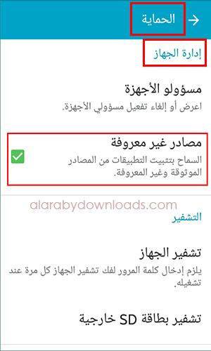 تحميل برنامج الابتويدالعربي متجر Aptoide لتنزيل تطبيقات الأندرويد المجانية أحدث اصدار 2019