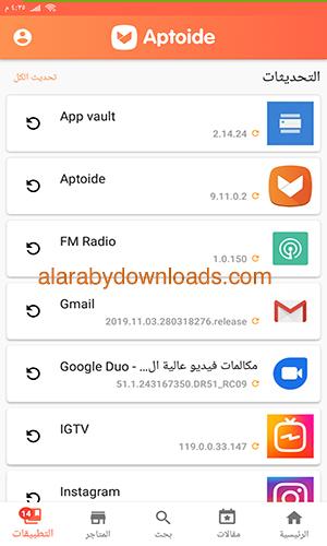 تحميل برنامج الابتويدالعربي متجر Aptoide برامج اندرويد Apk مجانية أحدث اصدار 2019