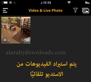 استيراد الفيديو إلى برنامج استخراج الصور من الفيديو للايفون