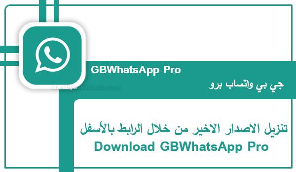GBWhatsApp Pro 2021
