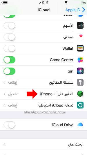 العثور على الـ iPhone