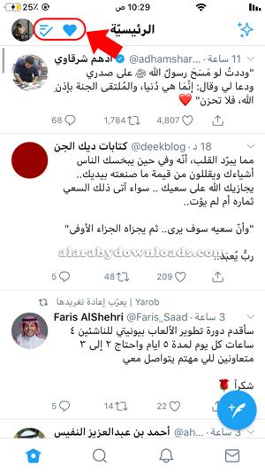 الواجهة الرئيسية في تويتر بلس