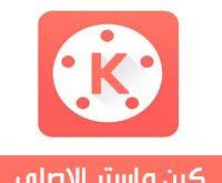تحميل برنامج كين ماستر للاندرويد kinemaster apk أفضل محرر فيديو احترافي مجاني 2020