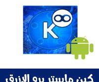 تحميل برنامج كين ماستر الأزرق برو النسخة المدفوعة للاندرويد بدون علامة مائية 2020 kine master pro