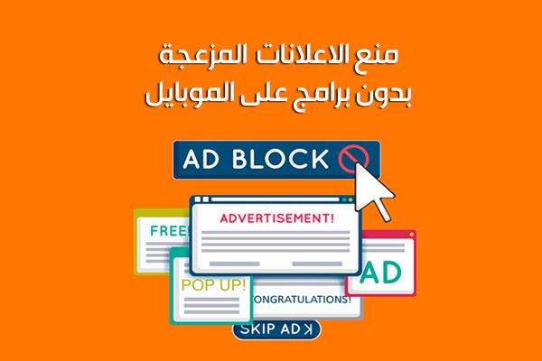 طرق ايقاف الإعلانات المزعجة بدون برامج على الموبايل