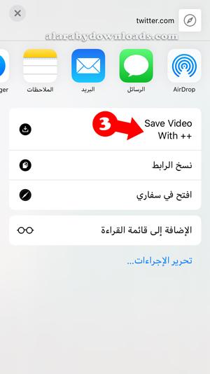 اختر حفظ الفيديو عبر تويتر بلس للايفون