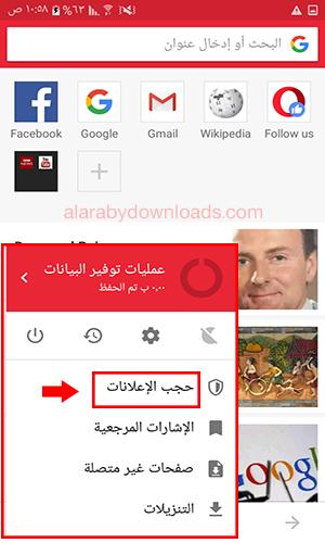 طرق ايقاف الإعلانات المزعجة باستخدام متصفح أوبرا