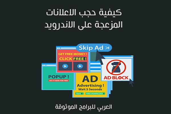 كيفية منع الاعلانات المزعجة على الاندرويد شرح خطوات حجب الإعلانات