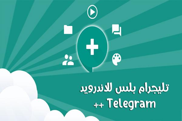 تحميل برنامج تليجرام بلس التليجرام بلس آخر اصدار للاندرويد بمميزات جديدة Telegram plus 2021