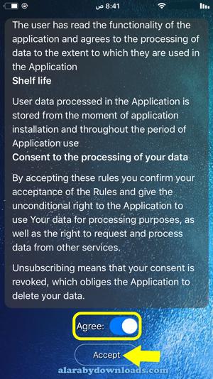 الموافقة على سياسة برنامج تجسس على الواتس للايفون مجانا