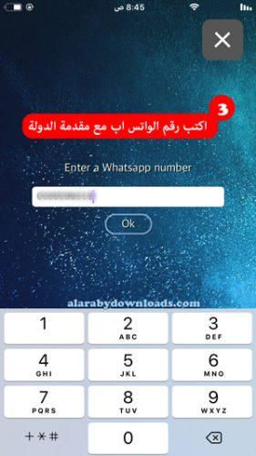 اكتب رقم الواتس اب للتجسس
