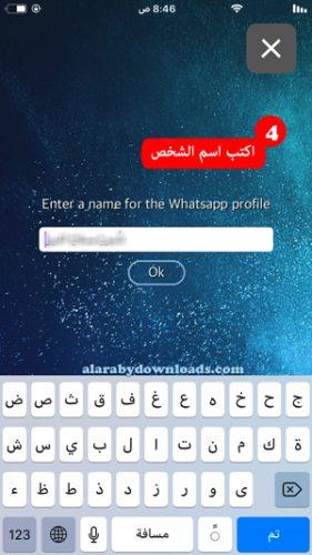 اكتب اسم الشخص المراد مراقبته على الواتس اب