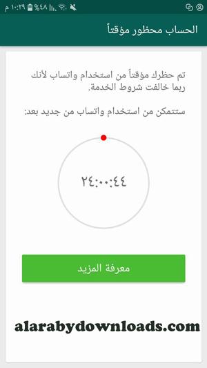 رسالة مشكلة تم حظرك مؤقتا من استخدام واتساب من قبل الشركة