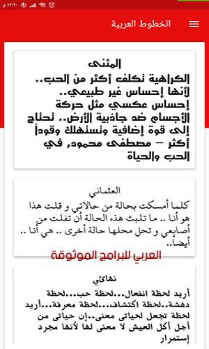 تحميل تطبيق الخطوط العربية AFont للاندرويد برنامج تنزيل خطوط عربية للهاتف بدون روت