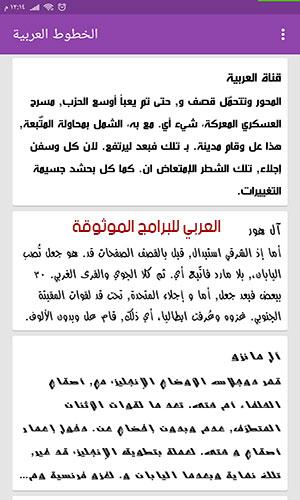 أبرز الخطوط العربية للاندرويد 2020 FONTS FOR ANDROID