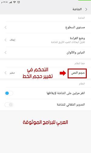 برنامج تغيير خطوط سامسونج برنامج الخطوط العربية AFONT