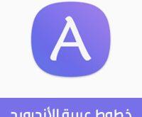 تطبيق الخطوط العربية AFont للأندرويد أحدث اصدار 2019
