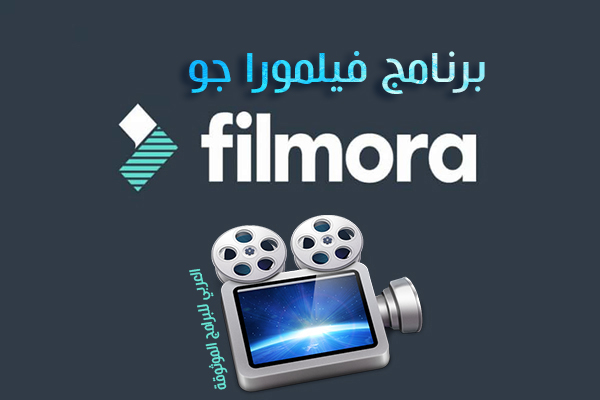 تحميل برنامج فيلمورا عربي Filmora للاندرويد فيلمورا عربي أحدث اصدار 2021