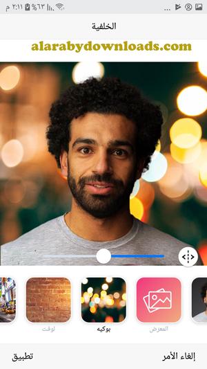تغيير الخلفية في تطبيق faceapp للاندرويد