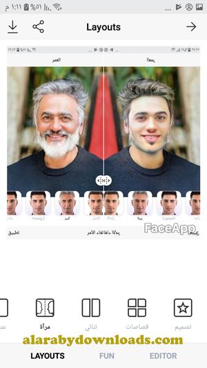 مقارنة الوجه وهو صغير وهو متقدم بالعمر في تطبيق الشيخوخة