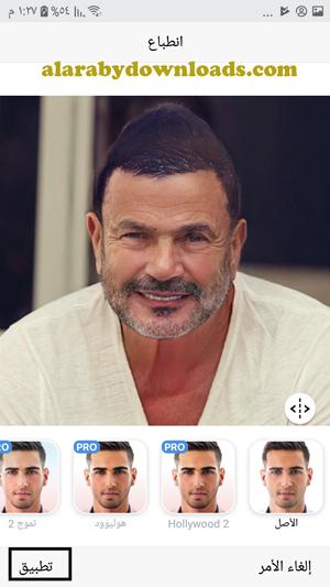 بعد استخدام تطبيق تغيير العمر وتغيير الوجه