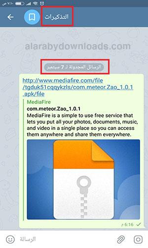 تحديث تليجرام الجديد للأندرويد 5.11.0