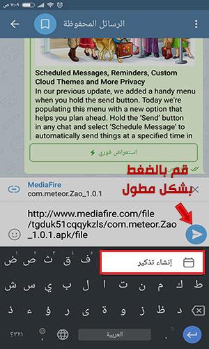 أبرز المزايا الجديدة في تحديث تليجرام رقم5.11.0